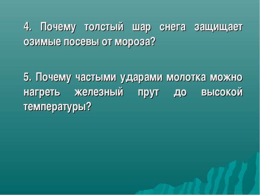 4. Почему толстый шар снега защищает озимые посевы от мороза? 5. Почему часты...