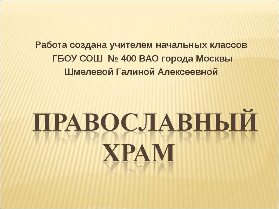 Работа создана учителем начальных классов ГБОУ СОШ № 400 ВАО города Москвы Шм...
