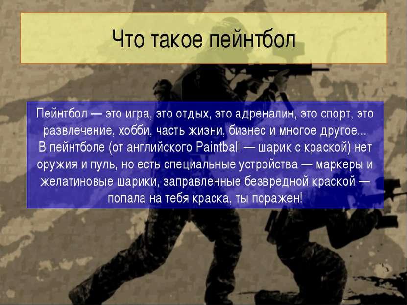 Что такое пейнтбол Пейнтбол — это игра, это отдых, это адреналин, это спорт, ...
