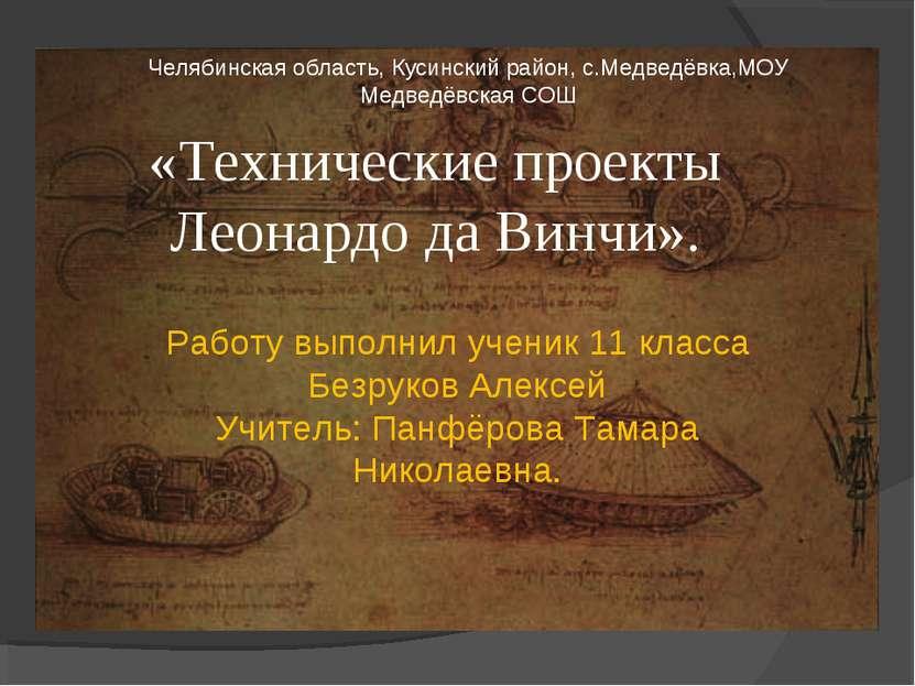 Челябинская область, Кусинский район, с.Медведёвка,МОУ Медведёвская СОШ «Техн...