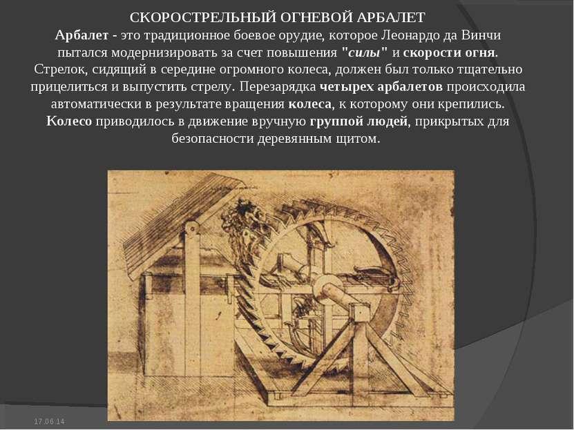 СКОРОСТРЕЛЬHЫЙ ОГHЕВОЙ АРБАЛЕТ Арбалет - это традиционное боевое орудие, кото...