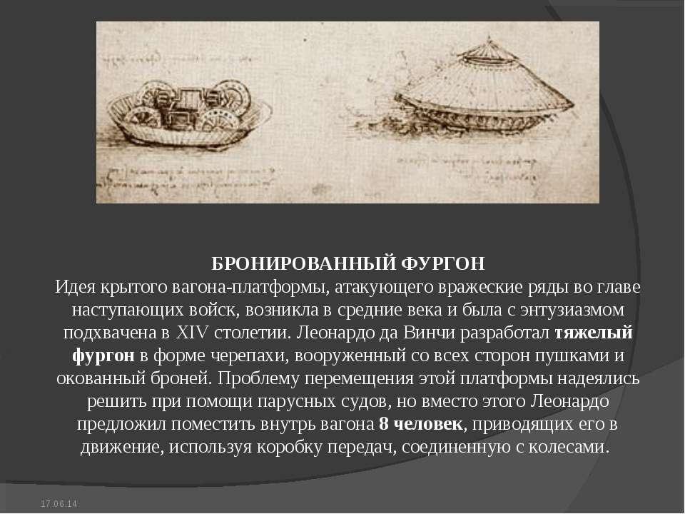 БРОHИРОВАHHЫЙ ФУРГОH Идея крытого вагона-платформы, атакующего вражеские ряды...
