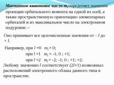Магнитное квантовое число ml определяет значения проекции орбитального момент...