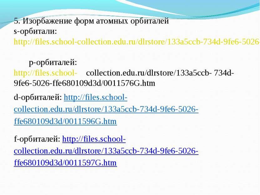 5. Изорбажение форм атомных орбиталей s-орбитали: http://files.school-collect...