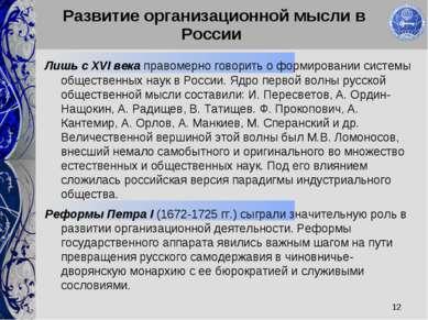 * Развитие организационной мысли в России Лишь с XVI века правомерно говорить...