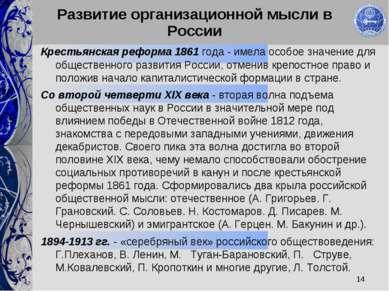 * Развитие организационной мысли в России Крестьянская реформа 1861 года - им...