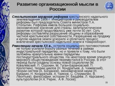 * Развитие организационной мысли в России Столыпинская аграрная реформа крест...