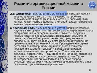 * Развитие организационной мысли в России А.С. Макаренко - в 20-30-е годы 20 ...