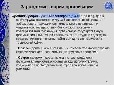 * Зарождение теории организации Древняя Греция - ученый Ксенофонт (р.430 г. д...