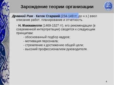 * Зарождение теории организации Древний Рим - Катон Старший (234-149 гг. до н...