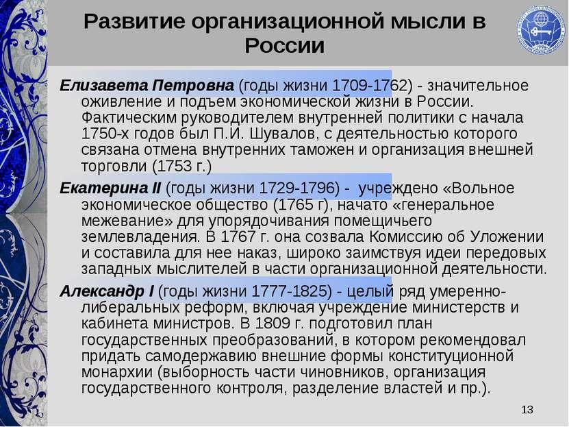 * Развитие организационной мысли в России Елизавета Петровна (годы жизни 1709...