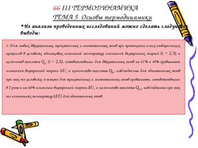 Из анализа проведенных исследований можно сделать следующие выводы: 66 III ТЕ...