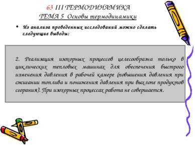 63 III ТЕРМОДИНАМИКА ТЕМА 5 Основы термодинамики Из анализа проведенных иссле...