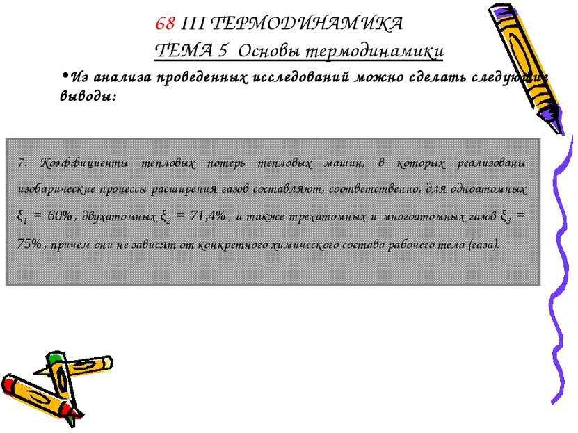 Из анализа проведенных исследований можно сделать следующие выводы: 68 III ТЕ...