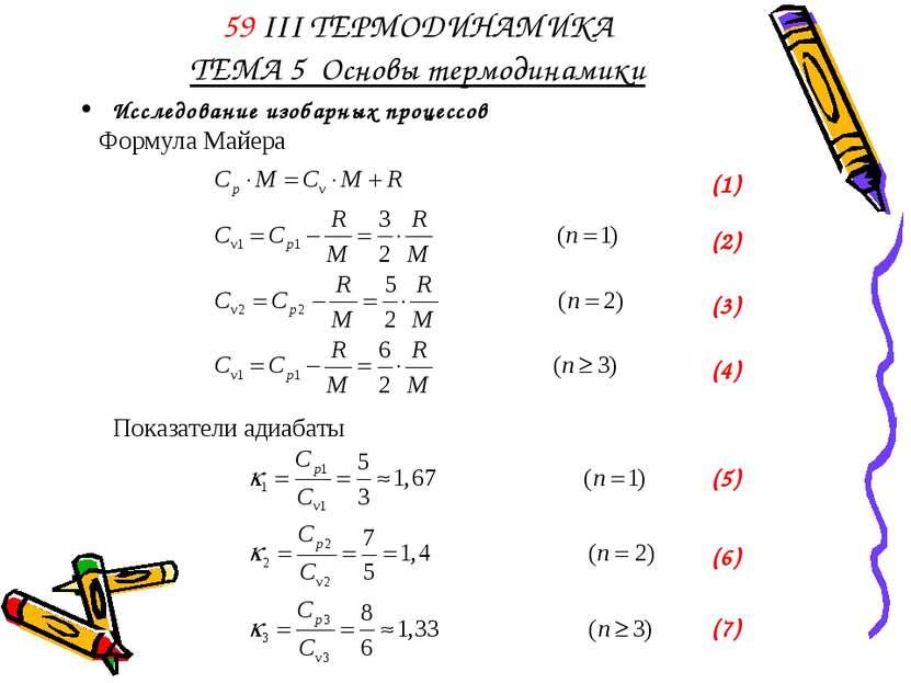 Исследование изобарных процессов 59 III ТЕРМОДИНАМИКА ТЕМА 5 Основы термодина...