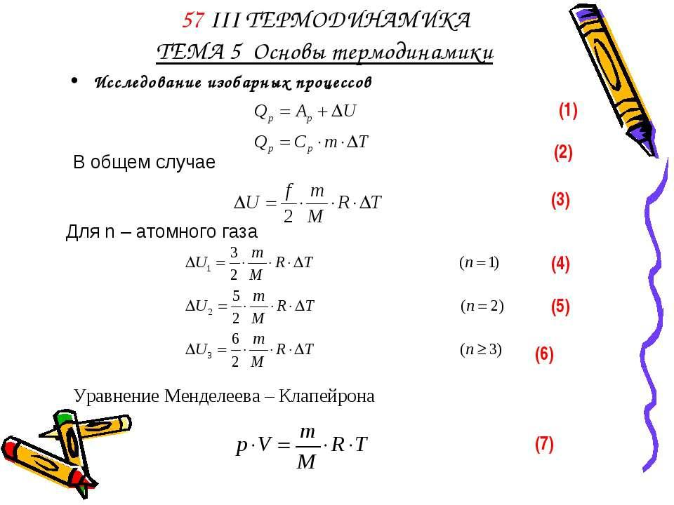 57 III ТЕРМОДИНАМИКА ТЕМА 5 Основы термодинамики Исследование изобарных проце...