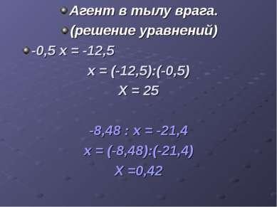 Агент в тылу врага. (решение уравнений) -0,5 х = -12,5 х = (-12,5):(-0,5) Х =...