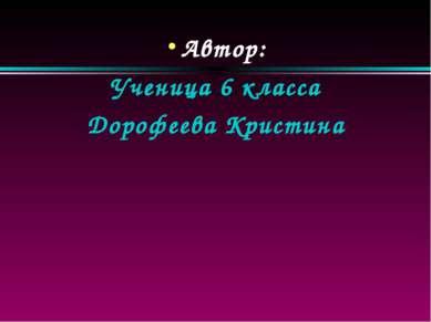 Автор: Ученица 6 класса Дорофеева Кристина