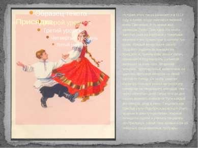 История этого танца начинается в 1113 году в Киеве, когда скончался великий к...