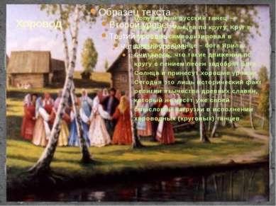 Популярный русский танец — хоровод — танцев по кругу. Круг в хороводе символи...