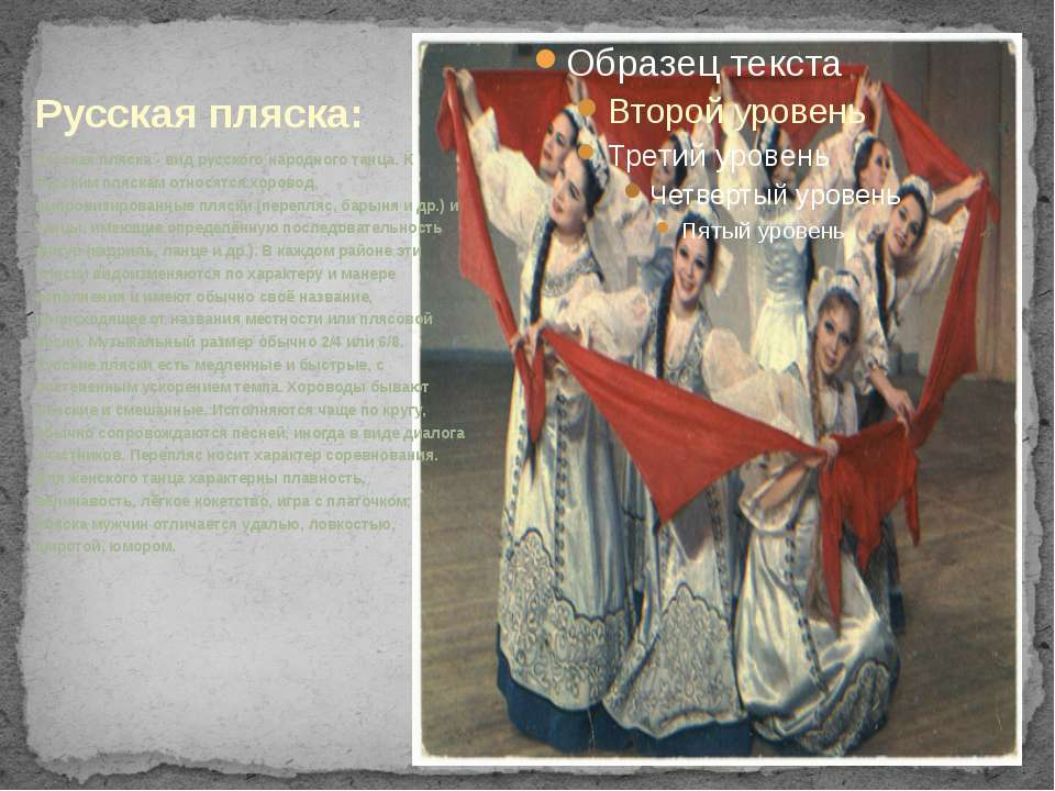 Русская пляска - вид русского народного танца. К Русским пляскам относятся хо...