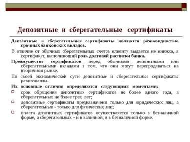 Депозитные и сберегательные сертификаты Депозитные и сберегательные сертифика...