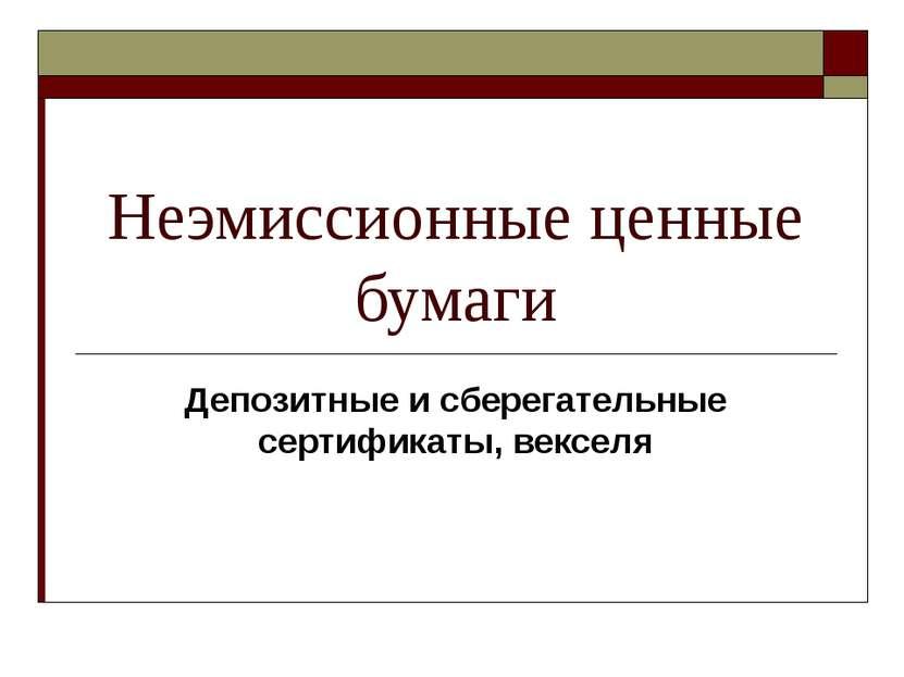Неэмиссионные ценные бумаги Депозитные и сберегательные сертификаты, векселя