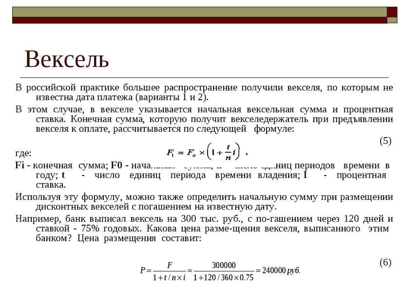 Вексель В российской практике большее распространение получили векселя, по ко...