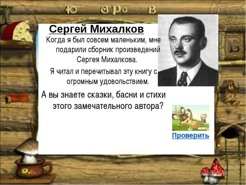 Сергей Михалков Когда я был совсем маленьким, мне подарили сборник произведен...