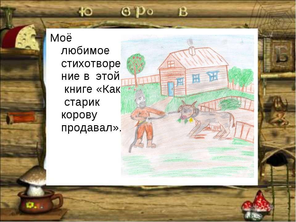 Моё любимое стихотворение в этой книге «Как старик корову продавал».
