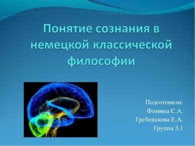Подготовили: Фомина С.А. Гребенькова Е.А. Группа 3.1