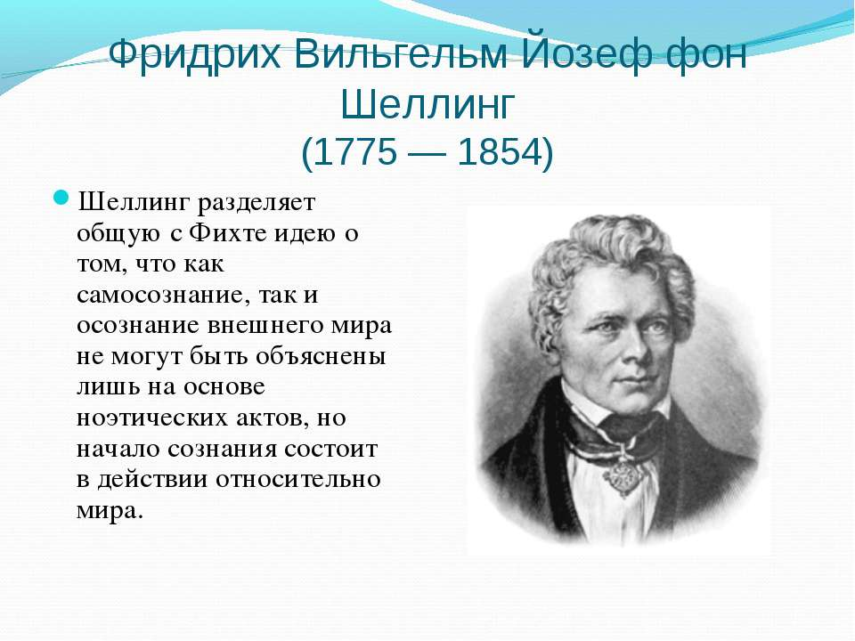 Фридрих Вильгельм Йозеф фон Шеллинг (1775 — 1854) Шеллинг разделяет общую с Ф...