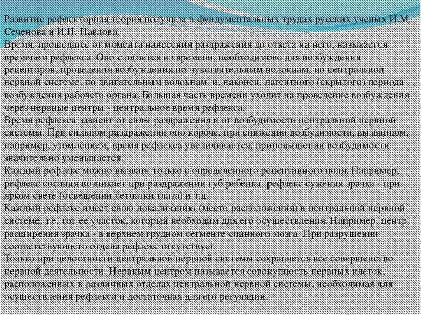 Развитие рефлекторная теория получила в фундументальных трудах русских ученых...