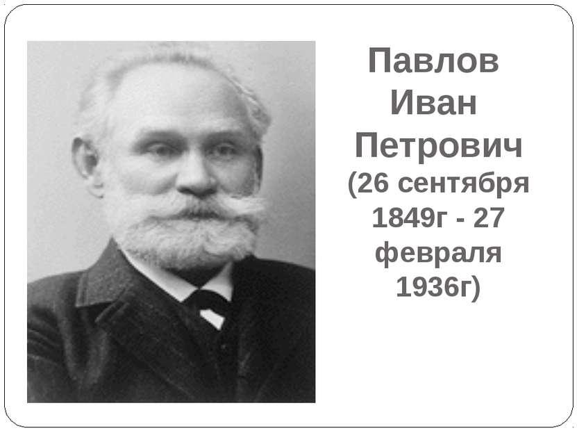 Павлов Иван Петрович (26 сентября 1849г - 27 февраля 1936г)