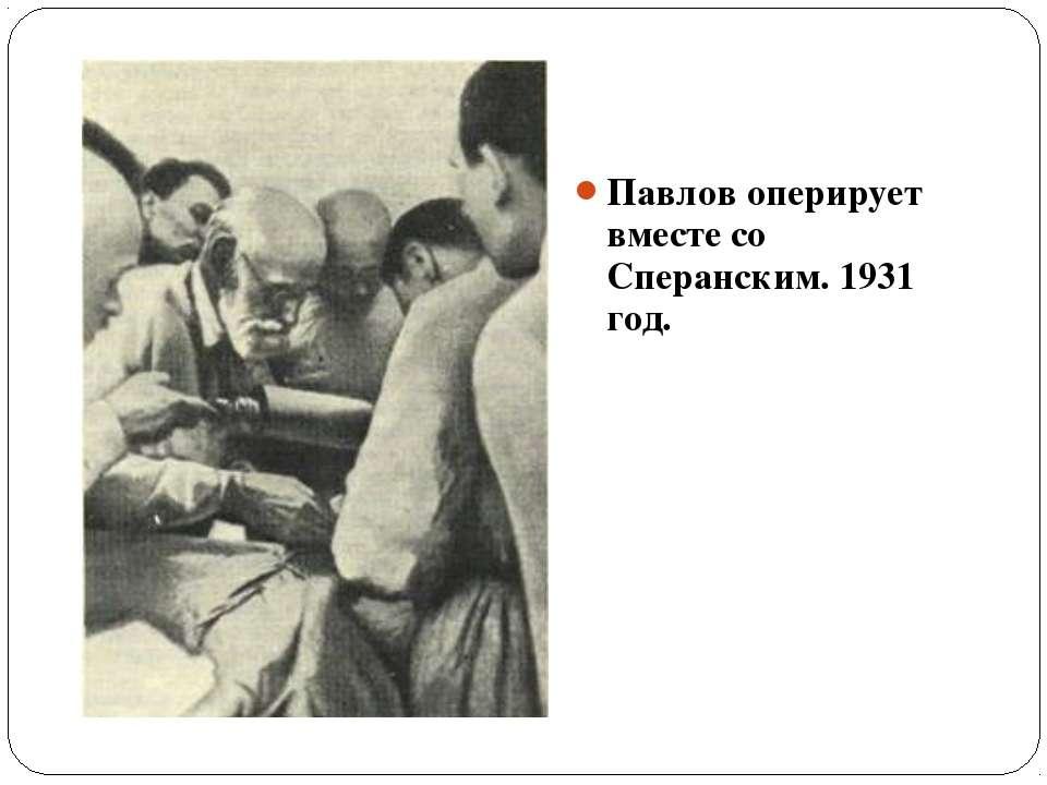 Павлов оперирует вместе со Сперанским. 1931 год.