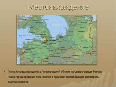 Местонахождение Город Сланцы находится в Ленинградской области на Северо-запа...