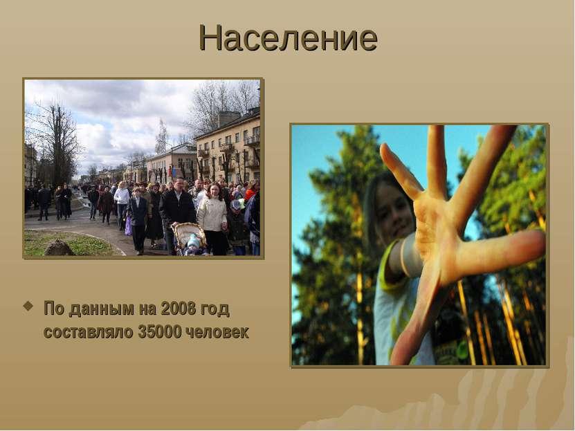 Население По данным на 2008 год составляло 35000 человек