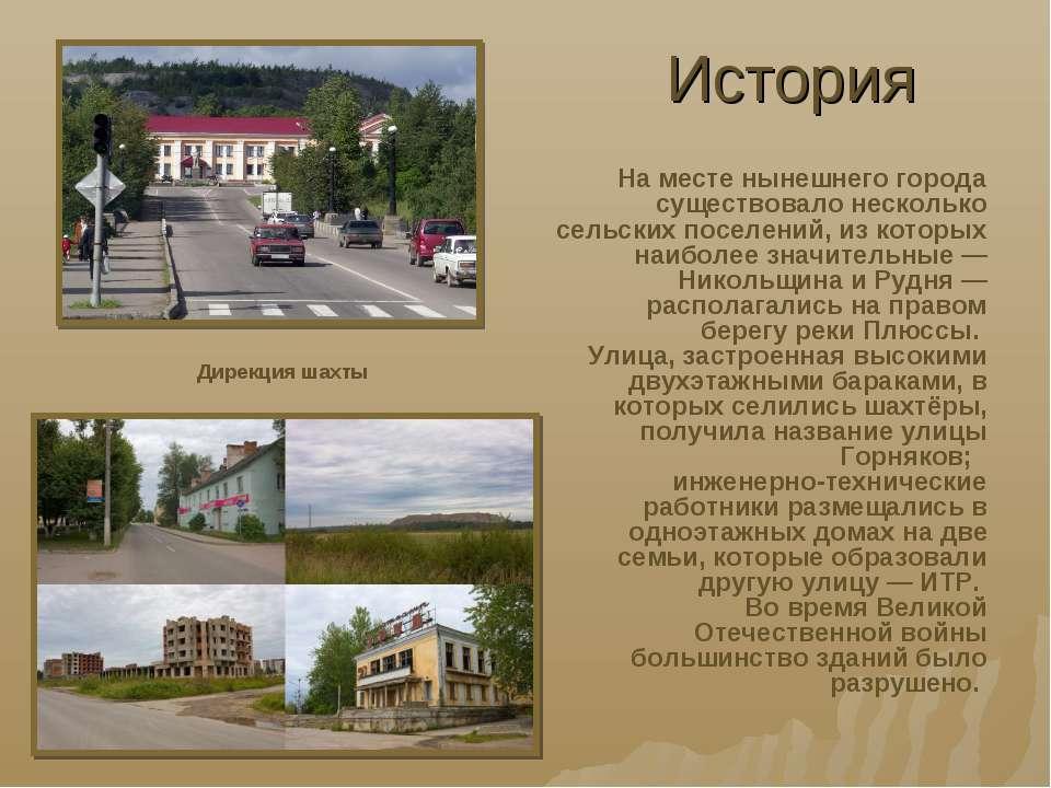 История На месте нынешнего города существовало несколько сельских поселений, ...