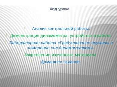 Ход урока Анализ контрольной работы. Демонстрация динамометра: устройство и р...