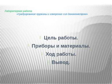 Лабораторная работа «Градуирование пружины и измерение сил динамометром». Цел...