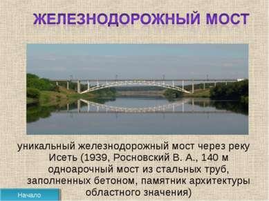 уникальный железнодорожный мост через реку Исеть (1939, Росновский В. А., 140...