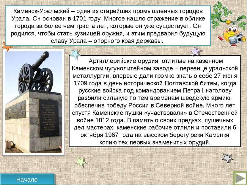 Каменск-Уральский – один из старейших промышленных городов Урала. Он основан ...