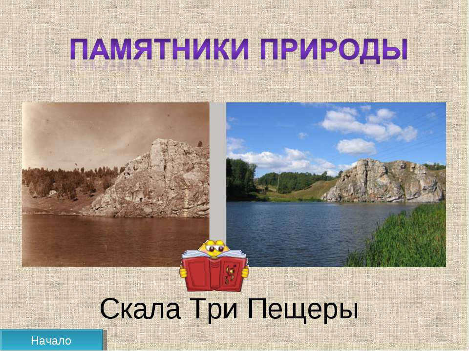 Скала Три Пещеры Начало