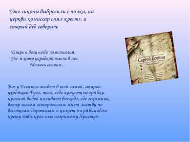 Бог у Есенина живет в той самой, старой уходящей Руси, там, «где капустные гр...