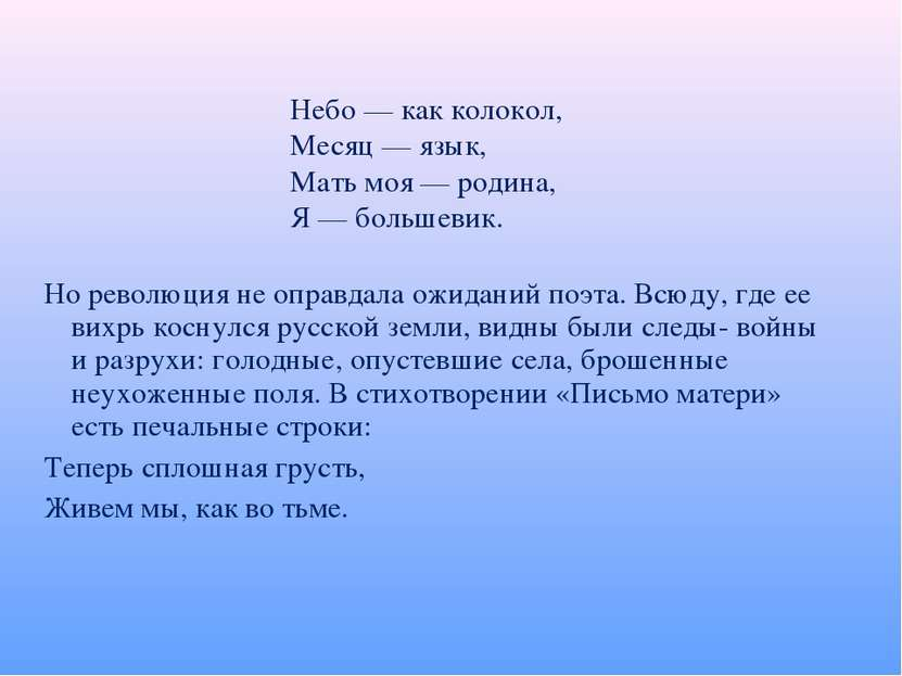 Но революция не оправдала ожиданий поэта. Всюду, где ее вихрь коснулся русско...