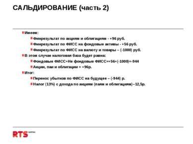 САЛЬДИРОВАНИЕ (часть 2) Имеем: Финрезультат по акциям и облигациям - +96 руб....