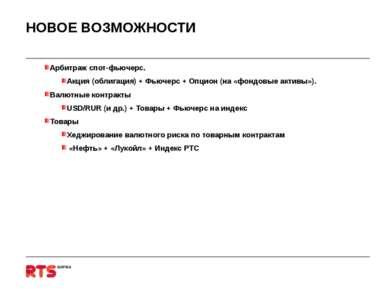НОВОЕ ВОЗМОЖНОСТИ Арбитраж спот-фьючерс. Акция (облигация) + Фьючерс + Опцион...