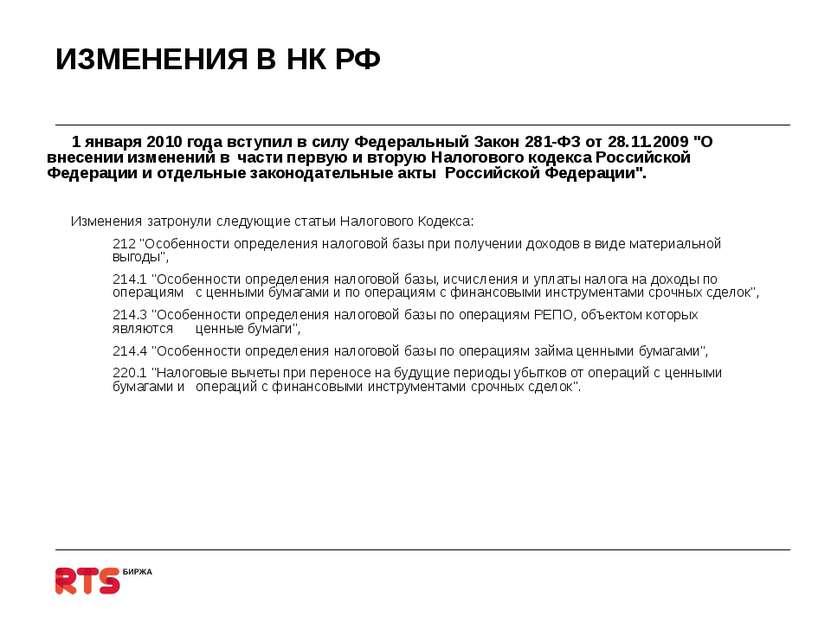 ИЗМЕНЕНИЯ В НК РФ 1 января 2010 года вступил в силу Федеральный Закон 281-ФЗ ...