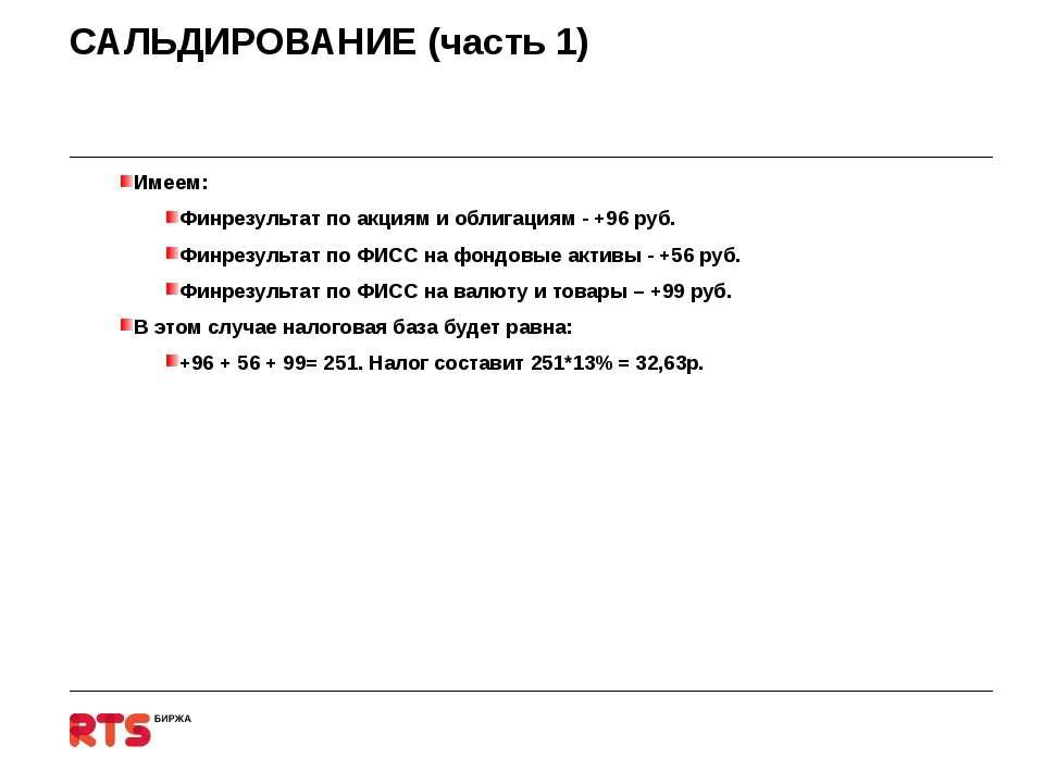 САЛЬДИРОВАНИЕ (часть 1) Имеем: Финрезультат по акциям и облигациям - +96 руб....