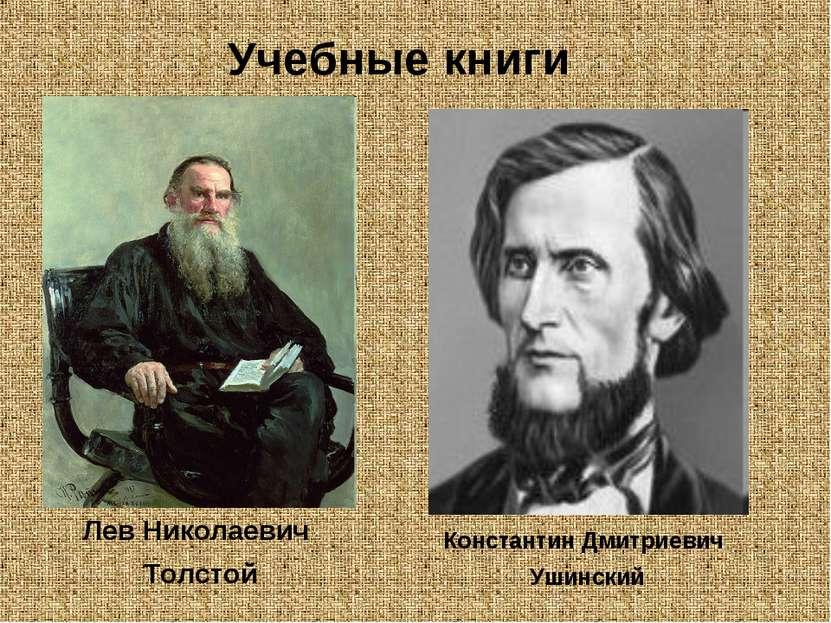 Лев Николаевич Толстой Константин Дмитриевич Ушинский Учебные книги